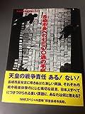 長崎市長への七三○○通の手紙―天皇の戦争責任をめぐって