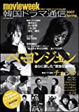 movieweek 韓国ドラマ通信 2007 Spring (SOFTBANK MOOK) 画像