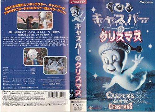 キャスパーのクリスマス日本語吹替版 [VHS]