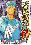 天医無縫絆 4 (ニチブンコミックス)