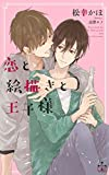 【Amazon.co.jp限定】恋と絵描きと王子様(ペーパー付) (CROSS NOVELS)
