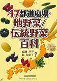 47都道府県・地野菜/伝統野菜百科