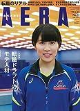 AERA (アエラ) 2017年 5/22 号 [雑誌]