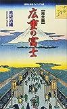 完全版 広重の富士 (集英社新書ヴィジュアル版)