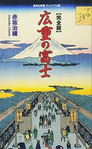完全版 広重の富士 <ヴィジュアル版> (集英社新書)