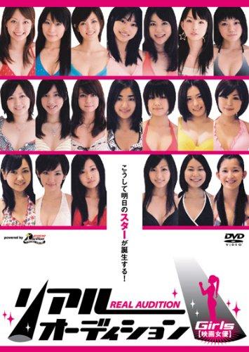 リアルオーディションGirls 【映画女優】 [DVD]