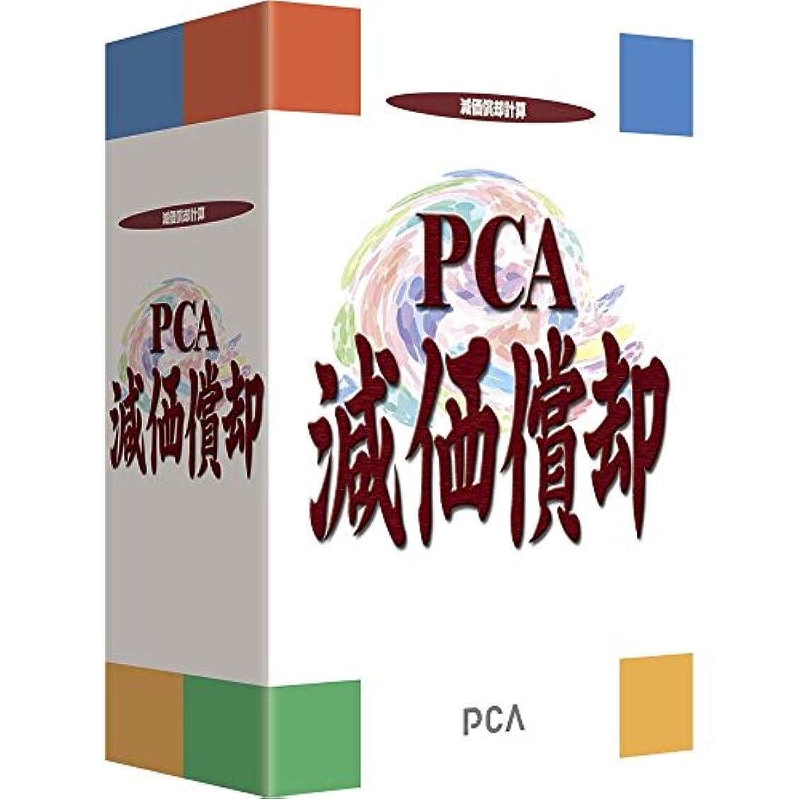 キャラバン暗唱する文明PCA減価償却V.3 for SQL 2クライアント