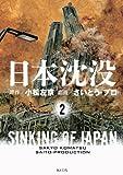 新装版 日本沈没(2) (KCデラックス )