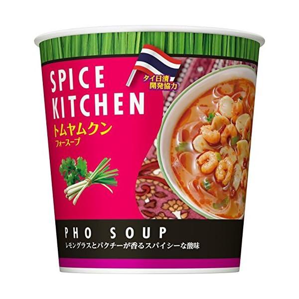 日清食品 スパイスキッチン トムヤムクン フォー...の商品画像