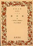 歌の本〈上〉 (1973年) (岩波文庫)