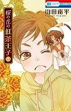 桜の花の紅茶王子 第09巻