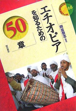 エチオピアを知るための50章 エリア・スタディーズ