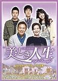 美しき人生 DVD-BOXIV[DVD]