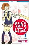 カンベンしてちょ!(1) (デザートコミックス)