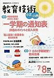 教育技術小三・小四 2019年 07・08 月 合併号 [雑誌]