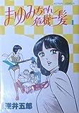 まゆみちゃん危機一発 / 逆井五郎 のシリーズ情報を見る