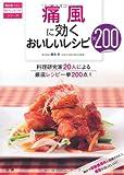 痛風に効くおいしいレシピ200 (毎日食べたいおいしいレシピシリーズ)