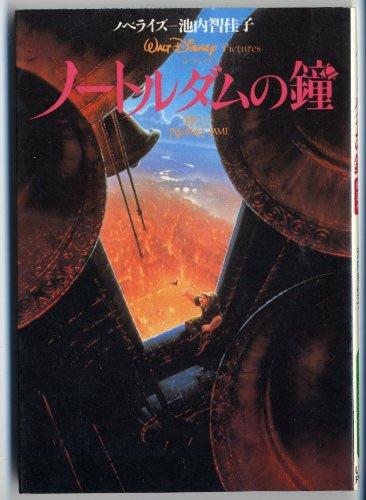 ノートルダムの鐘 (ディズニートレジャー文庫)