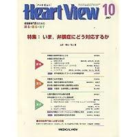 Heart View (ハート ビュー) 2007年 10月号 [雑誌]