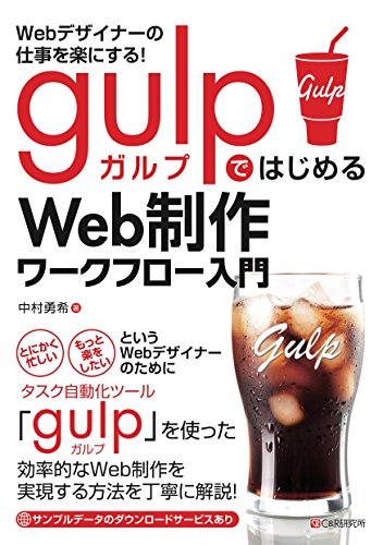 Webデザイナーの仕事を楽にする! gulpではじめるWeb制作ワークフロー入門