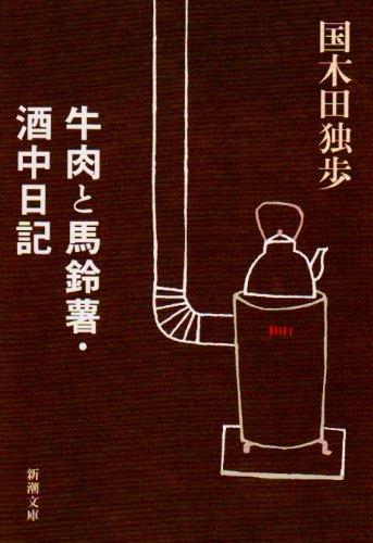 牛肉と馬鈴薯・酒中日記 (新潮文庫 (く-1-2))の詳細を見る