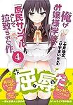 俺がお嬢様学校に「庶民サンプル」として拉致られた件 (4) (IDコミックス REXコミックス)