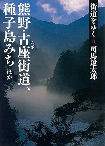 街道をゆく 8 熊野・古座街道、種子島みちほかの詳細を見る
