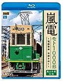 嵐電 モト1000形 ~電動貨車 古都をゆく~嵐山本線 往復 ビコム VB-6775