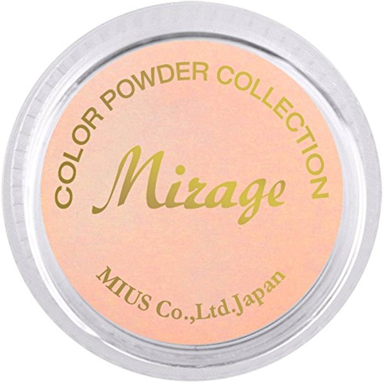 ミット興奮する賠償Mirage カラーパウダー7g N/PGS-2