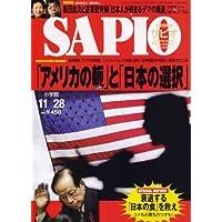 SAPIO (サピオ) 2007年 11/28号 [雑誌]