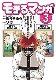 モテるマンガ(3) (ヤングキングコミックス)