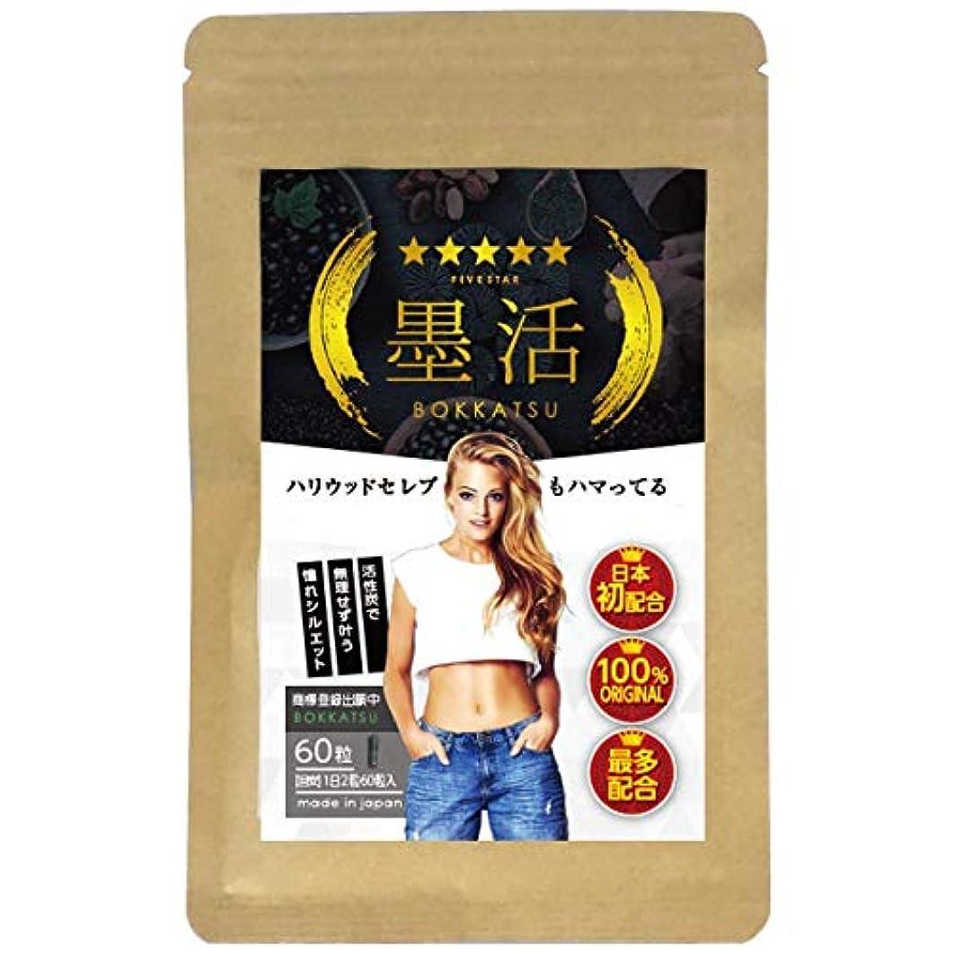 砂利憧れ強います★★★★★FiveStar化粧品 墨活BOKKATSU 60粒入1ヶ月分