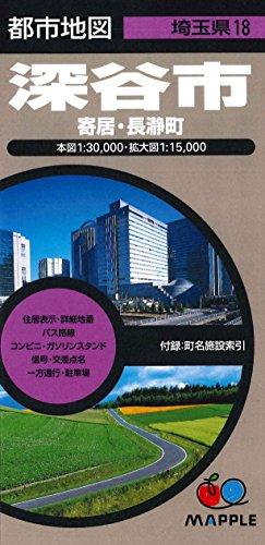 都市地図 埼玉県 深谷市 寄居・長瀞町 (地図 | マップル)