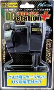 ニューイング(NEWING) DCステーションUSB+ NSMS-003