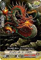 【4枚セット】ヴァンガード アングリーホーン・ドラゴン C V-EB07/042 The Heroic Evolution かげろう
