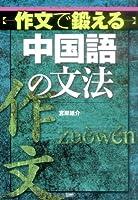 作文で鍛える中国語の文法