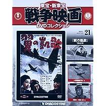 東宝・新東宝戦争映画DVD 21号 (翼の凱歌(1942)) [分冊百科] (DVD付) (東宝・新東宝戦争映画DVDコレクション)