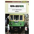 電車の進歩細見 (DJ鉄ぶらブックス)
