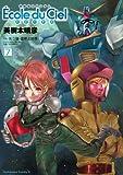 機動戦士ガンダム エコール・デュ・シエル(7) (角川コミックス・エース)