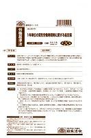 労基 4/1年単位の変形労働時間制に関する協定届