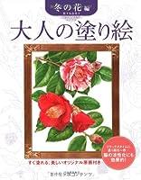 大人の塗り絵 冬の花編  すぐ塗れる、美しいオリジナル原画付き