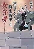 女弁慶 剣客大名 柳生俊平4 (二見時代小説文庫)