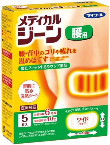 メディカルジーン 医療機器 直貼りタイプ 温熱シート 腰用 5枚入 【日本製/持続時間約6時間】