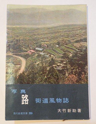 写真・路―街道風物誌 (1959年) (現代教養文庫)