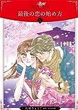 最後の恋の始め方【分冊版】4 (ロマンス・ユニコ)