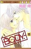 B.O.D.Y 15 (マーガレットコミックス)
