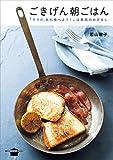 ごきげん朝ごはん 「そうだ、あれ食べよう!」は最高のめざまし (講談社のお料理BOOK)