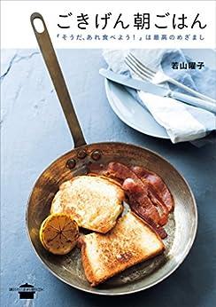 [若山曜子]のごきげん朝ごはん 「そうだ、あれ食べよう!」は最高のめざまし (講談社のお料理BOOK)
