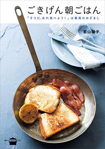 ごきげん朝ごはん 「そうだ、あれ食べよう!」は最高のめざまし (講談社のお料理BOOK) Kindle版