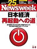 Newsweek (ニューズウィーク日本版) 2011年 6/8号 [雑誌]